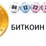 Биткоин-лотереи
