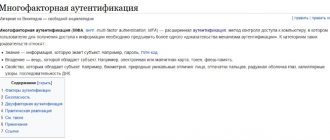 Двухфакторная аутентификация в Wikipedia