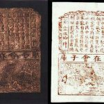 Клише для бумажных денег, XII-XIII вв. Китай