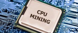 Майнинг на центральном процессоре
