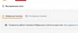Перевод на кошелек Яндекс.Деньги