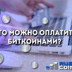Покупки за биткоины в России, как это сделать