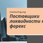 Поставщики ликвидности на форекс