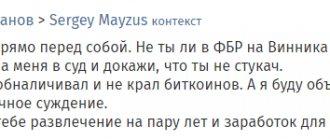 Сергей Майзус: биткоин-биржа BTC-e отмывала криптовалюту через счета в московском «Альфа-банке»