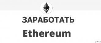 заработать Ethereum